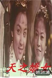 天之骄女(电影)