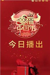 2021年山东卫视春节联欢晚会