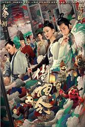 侍神令(2021)