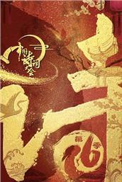 中国诗词大会第六季