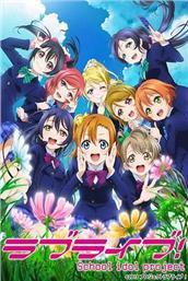 Love Live! 第二季
