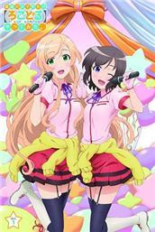 普通女高中生要做当地偶像 OVA