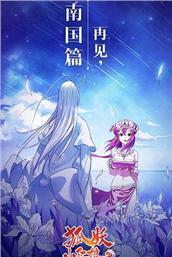 狐妖小红娘剧场版:南国篇