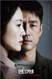 卧底(2021韩剧)