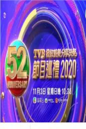 TVB节目巡礼2020