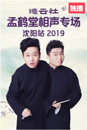 德云社孟鹤堂相声专场沈阳站2019