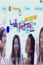 台湾潮点图鉴S2粤语版