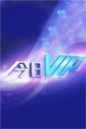 今日VIP粤语版