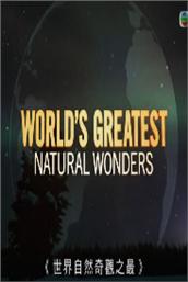 世界自然奇观之最粤语版