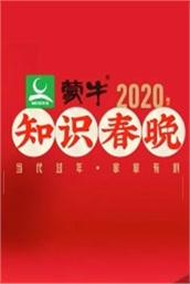 2020知识春晚