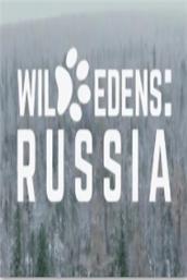 野性伊甸:俄罗斯粤语版