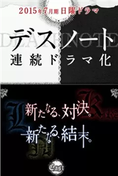 死亡笔记2015