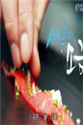 名厨盐选粤语版