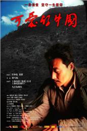 可爱的中国(电影)