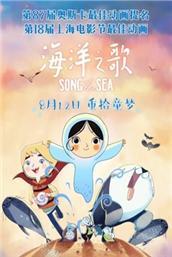 海洋之歌 普通话版