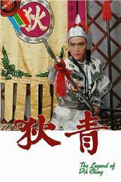 狄青1986粤语