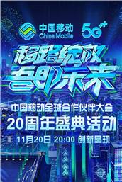 《移路绽放 吾即未来》中国移动20周年盛典