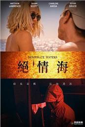 绝情海(2019)