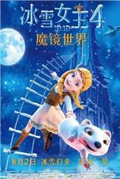 冰雪女王4:魔镜世界【普通话】