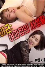 夜勤:女科长的私生活(韩国)