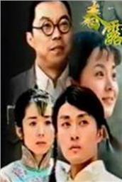 春露(电视剧)