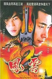 风云2(电视剧)