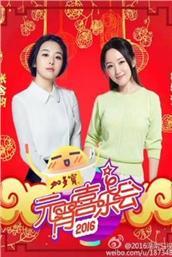 2016湖南卫视元宵喜乐会