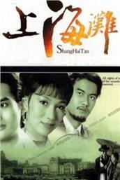 上海滩(电影)