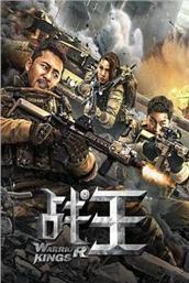 战王(2021)