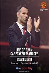 瑞恩的生活:看守教练
