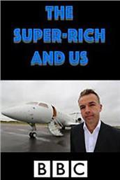 巨富与我们