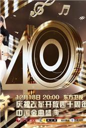 歌声激荡40年――庆祝改革开放四十周年中国金曲盛典