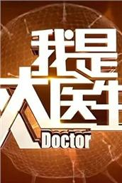 我是大医生 2021
