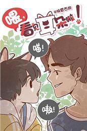 喂,看见耳朵啦日语版
