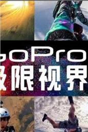 GoPro极限视界