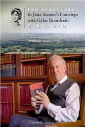 贾尔斯・布伦迪斯的文学探秘之简・奥斯汀的足迹