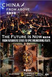 鸟瞰中国 第一季