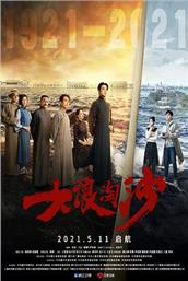 大浪淘沙(电视剧)