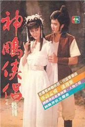1984神雕侠侣国语