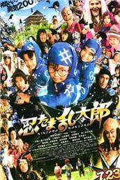 忍者乱太郎(电影)