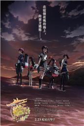 舰队收藏 剧场版【修复版】
