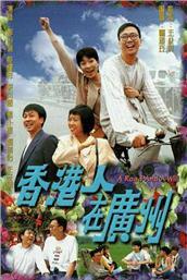 香港人在广州国语