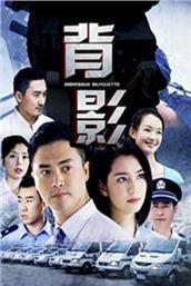 背影(电视剧)