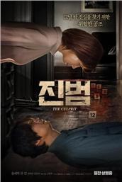 真犯(韩国电影)