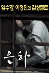 恩霞(韩国电影)