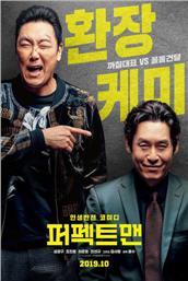完美男人(韩国电影)