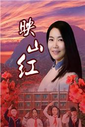 映山红(电影)