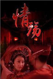 情殇(电影)